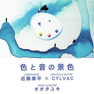 「色と音の景色」 近藤康平 × CYLVAC 《ゲスト》オオタユキ