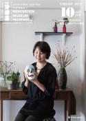 月刊冷泉荘 2015年10月号