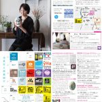 月刊冷泉荘2015年10月号できました!