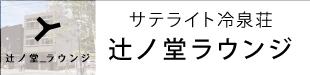 サテライト冷泉荘「辻ノ堂ラウンジ」