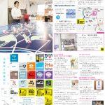 月刊冷泉荘2015年11月号できました!
