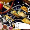 【終了】ワンコイン占いとアクセサリー屋さん 【れいぜん荘ピクニック2015・秋】