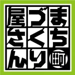B25 まちづくり屋さん 「まちづくり屋さんの図書室と小物展」 【れいぜん荘ピクニック2018春】