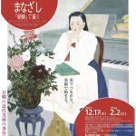 ソニ韓国語教室主宰・李善姫さん、福岡アジア美術館にて「チマ・チョゴリで巡る展覧会」開催