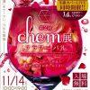 【終了】第2回chem展 フラワーバル