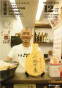 月刊冷泉荘 2015年12月号