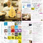 月刊冷泉荘2015年12月号できました!