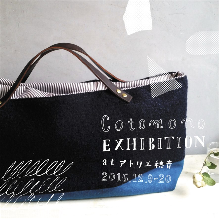 Cotomono EXHIBITION at アトリエ穂音