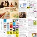 月刊冷泉荘2016年1月号できました!