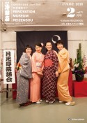 月刊冷泉荘 2016年2月号