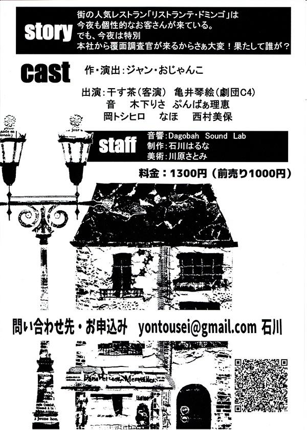 yontousei2s