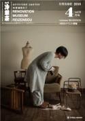 月刊冷泉荘 2016年4月号