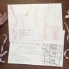 【終了】maidem 初個展「みつあみの先に」