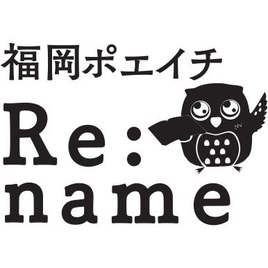福岡ポエイチ5周年記念企画 「Re:name」 【展示即売会/トークイベント ゲスト:谷川俊太郎】