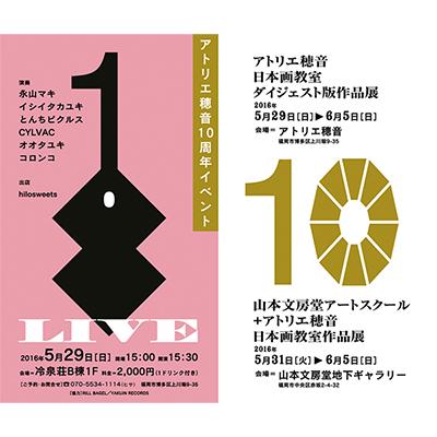 アトリエ穂音10周年お祝いイベントライブ