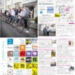 月刊冷泉荘2016年5月号できました!