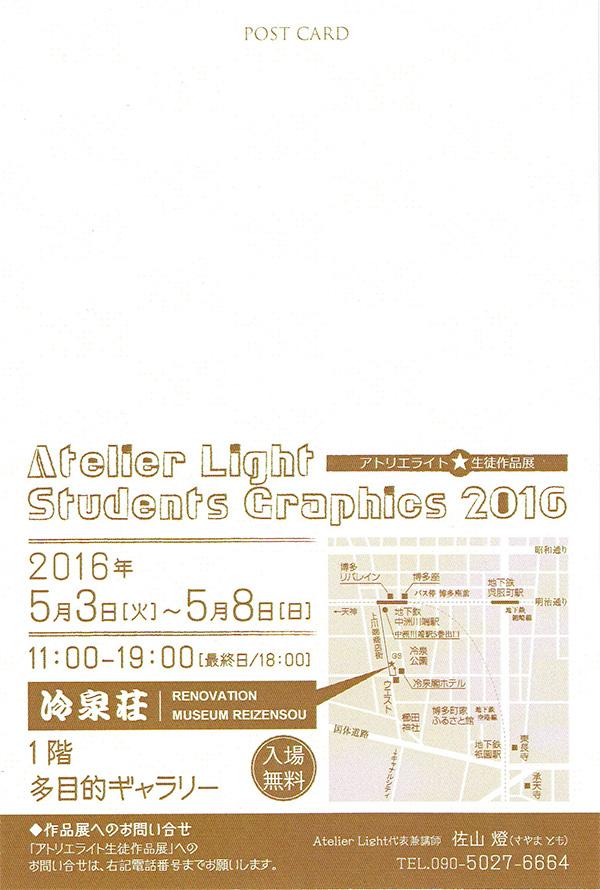 atelierlight2016u