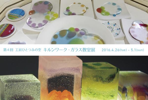 glassclass2016_1