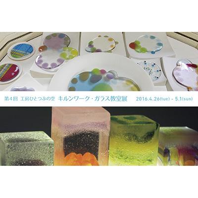【開催中】第4回 工房ひとつぶの空「キルンワーク・ガラス教室展」