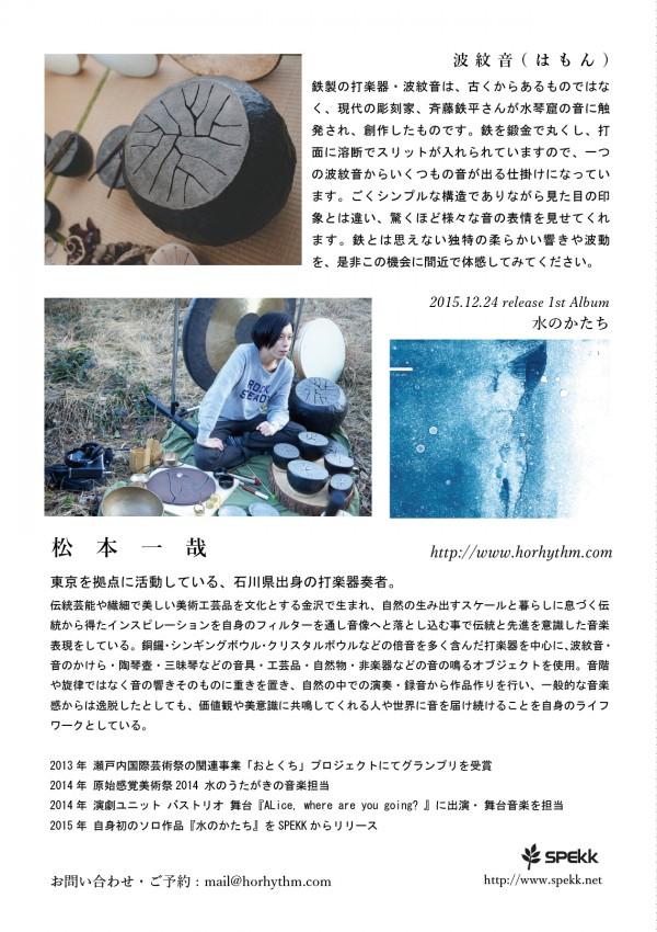kazuya_flyer_ura