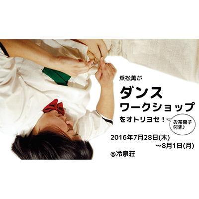 乗松薫がダンスワークショップをオトリヨセ!
