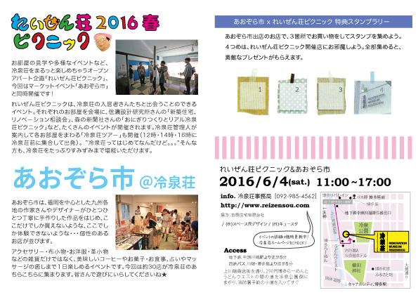 picnic2016ss_dm02u
