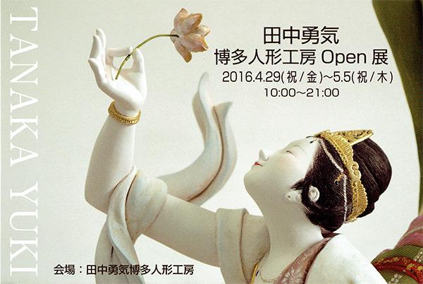 tanakayuki_open1