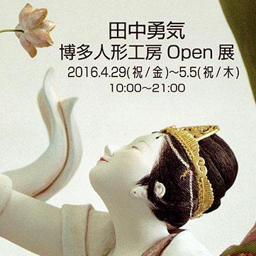 【開催中】田中勇気 博多人形工房 Open 展