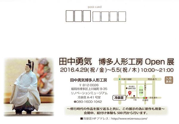 tanakayuki_open2
