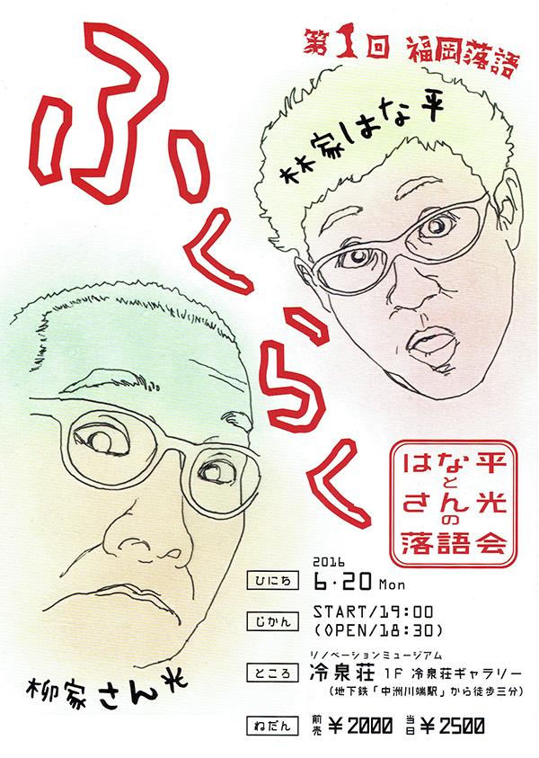 fukuraku1