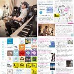 月刊冷泉荘2016年8月号できました!