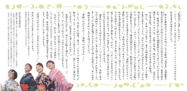 gekkotei_bangai20160702u_s