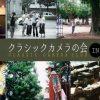 【終了】第8回クラシックカメラの会 in 博多祇園山笠