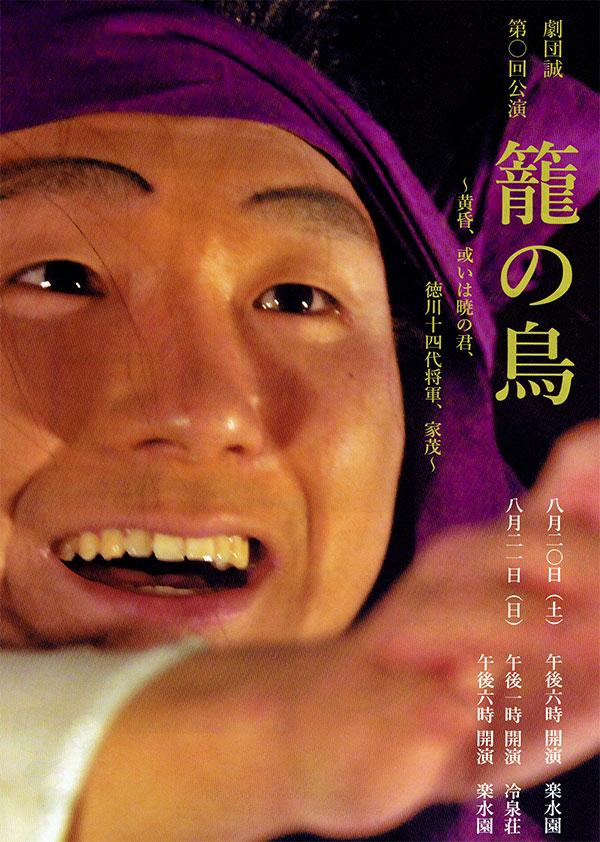 gekidan_makoto1