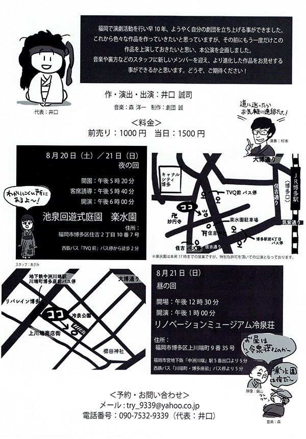 gekidan_makoto2