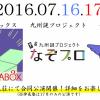 【終了】九州謎プロジェクト × ハテナボックス × 伸長塾 合同公演!
