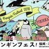 【終了】第1回 ペンギンフェス! in 福岡・冷泉荘