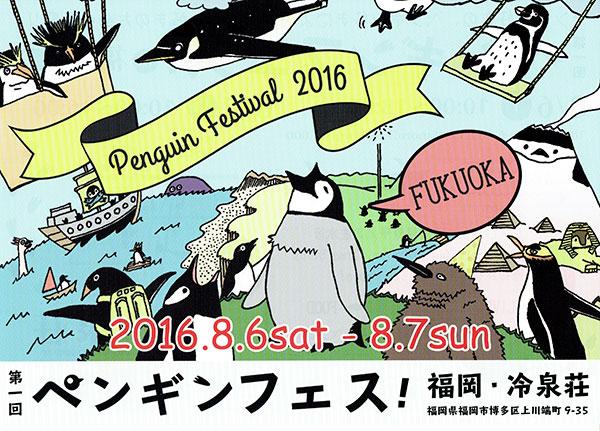 penguinfes01