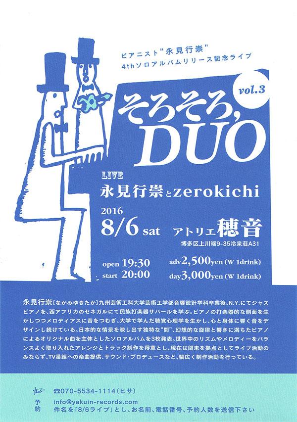 sorosoro_duo
