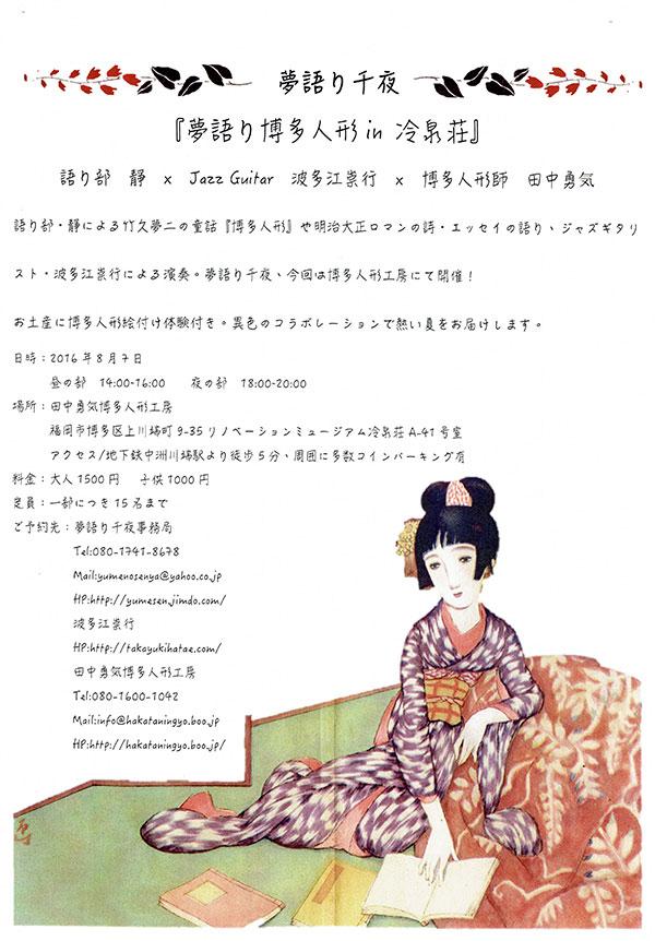 yumegatari_hakataningyo