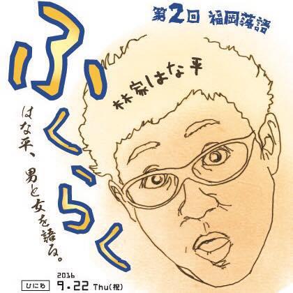 第2回「ふくらく」〜林家はな平独演会〜