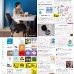 月刊冷泉荘2016年9月号できました!