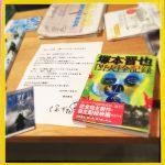 とってもうれしいことに、塚本晋也監督作品『野火』の記録集に冷泉荘も掲載いただきました!