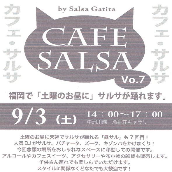 「カフェ・サルサ vol.7」 by Salsa Gatita