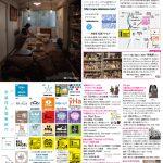月刊冷泉荘2016年10月号できました!