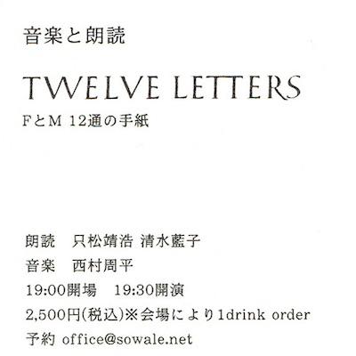 音楽と朗読「TWELVE LETTERS」FとM 12通の手紙