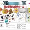 【終了】乗馬用品カバロ「初の福岡出店特大セール!!」
