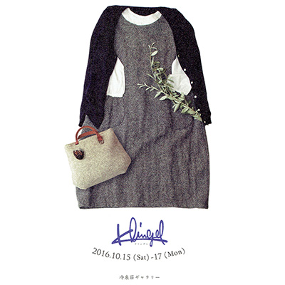 Klingel ー 上質のあたたかな素材でつくる日常着と雑貨の展示販売会 ー