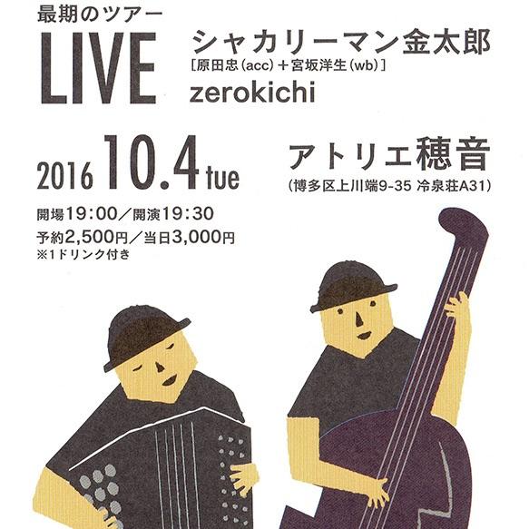 「最期のツアーLIVE」シャカリーマン金太郎[原田忠(acc)+宮坂洋生(wb)]+zerokichi(ukulele) LIVE