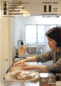 月刊冷泉荘 2016年11月号